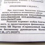 Жлобинские власти «мочат» главного коммуниста района от имени партии?